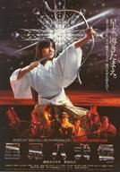 A Lenda dos Oito Samurais (Satomi hakken-den)