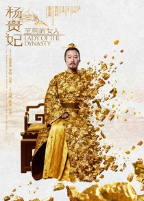 Lady of the Dynasty - Poster / Capa / Cartaz - Oficial 7
