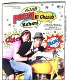 Ajab Prem Ki Ghazab Kahani (अजब प्रेम की ग़ज़ब कहानी)
