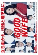 The Good Wife (JP) (Guddo Waifu)