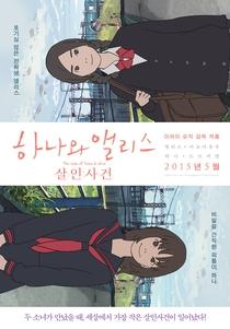 O Caso de Hana e Alice - Poster / Capa / Cartaz - Oficial 5