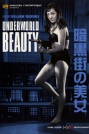 Underworld Beauty (Underworld Beauty)