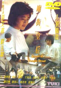 Queen of Temple Street - Poster / Capa / Cartaz - Oficial 3