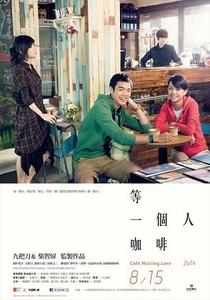 Café. Waiting. Love - Poster / Capa / Cartaz - Oficial 1