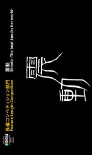 Shindo: The Beat Knocks Her World - Poster / Capa / Cartaz - Oficial 1