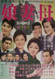 Musume Tsuma Haha - Poster / Capa / Cartaz - Oficial 1