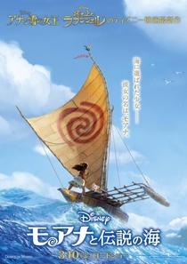 Moana: Um Mar de Aventuras - Poster / Capa / Cartaz - Oficial 11