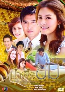 Nam Pueng Kom - Poster / Capa / Cartaz - Oficial 1