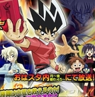 Duel Masters Charge 2ª Temporada (Duel Masters Charge)