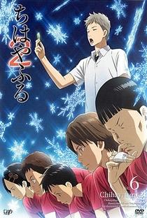 Chihayafuru (2ª Temporada) - Poster / Capa / Cartaz - Oficial 4