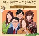 Zoku. Saigo Kara Nibanme no Koi [Season 2] (続・最後から二番目の恋 [Season 2])
