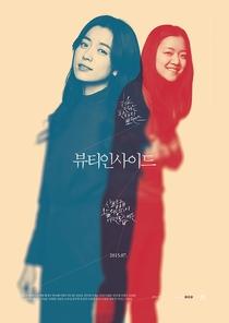 The Beauty Inside - Poster / Capa / Cartaz - Oficial 11