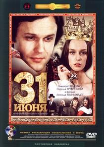 31 de Junho - Poster / Capa / Cartaz - Oficial 1