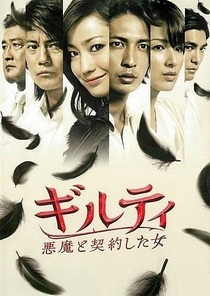 Guilty Akuma to Keiyakushita Onna - Poster / Capa / Cartaz - Oficial 9