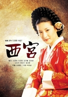 West Palace (Seo Goong)