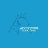 Ptero Critica: Studio Ghibli (com download)