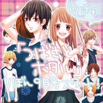 Tsubasa to Hotaru - Poster / Capa / Cartaz - Oficial 1