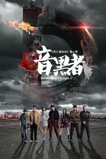 Death Notify (1ª Temporada) - Poster / Capa / Cartaz - Oficial 6