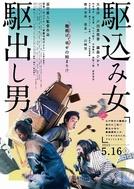 Kakekomi (Kakekomionna to Kakedashiotoko / 駆込み女と駆出し男)