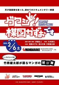 Gwashi! Umezu Kazuo Desu - Poster / Capa / Cartaz - Oficial 1
