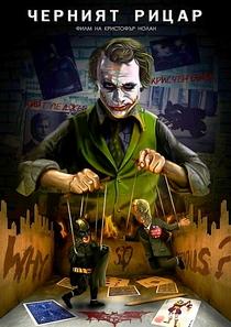 Batman: O Cavaleiro das Trevas - Poster / Capa / Cartaz - Oficial 15