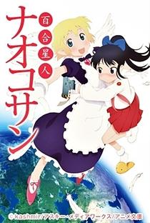Yuri Seijin Naoko-san - Poster / Capa / Cartaz - Oficial 1