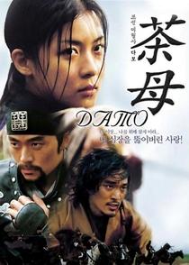 Damo - Poster / Capa / Cartaz - Oficial 8
