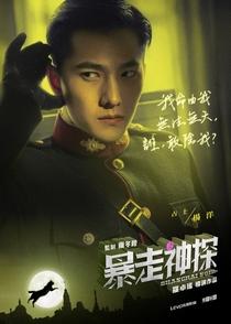 The Unbearable Lightness Of Inspector Fan - Poster / Capa / Cartaz - Oficial 13