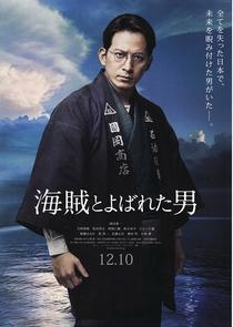 A Man Called Pirate - Poster / Capa / Cartaz - Oficial 1
