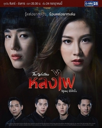 Lhong Fai - Poster / Capa / Cartaz - Oficial 1