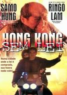 Hong Kong Sem Lei (Yat juk zik fat)