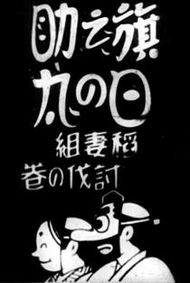 Hinomaru Hatanosuke: Inazuma-gumi Tobatsu no Maki - Poster / Capa / Cartaz - Oficial 1