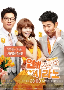 Dating Agency; Cyrano - Poster / Capa / Cartaz - Oficial 3