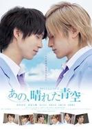 Takumi-kun Series 5: Ano, hareta aozora (Takumi-kun shirîzu: Ano, hareta aozora)
