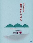 Mr. Thank You (Arigato-san)