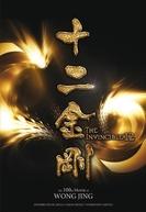 The Invincible 12 (十二金剛)