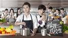 Love Cuisine (Liao Li Gao Xiao Sheng)