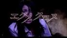 X-Cross 2007 - Movie Trailer