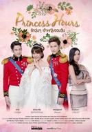 Princess Hours (Princess Hours Thailand รักวุ่น ๆ เจ้าหญิงจอมจุ้น)