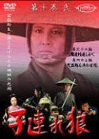 Lobo Solitário (2ª Temporada) - Poster / Capa / Cartaz - Oficial 1