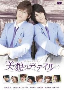 Takumi-Kun 3 - Bibou no Detail - Poster / Capa / Cartaz - Oficial 1