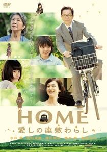 Home: Itoshi no Zashiki Warashi - Poster / Capa / Cartaz - Oficial 4