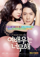 Actress is Too Much (Yeobaewooneun Neomoohae / 여배우는 너무해)