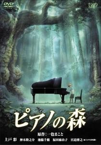 Piano no Mori - Poster / Capa / Cartaz - Oficial 2