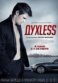 Dukhless - Poster / Capa / Cartaz - Oficial 1