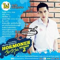 Hormones (2ª Temporada) - Poster / Capa / Cartaz - Oficial 5