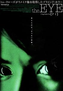 The Eye: A Herança - Poster / Capa / Cartaz - Oficial 1