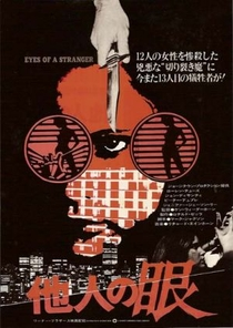 Olhos Assassinos - Poster / Capa / Cartaz - Oficial 2