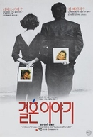 The Marriage Life (Gyeolhon-i-yagi)