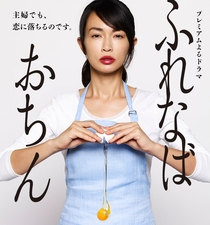 Furenaba Ochin - Poster / Capa / Cartaz - Oficial 1